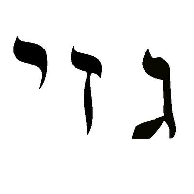 Dvarim This Too Shall Pass Jewish Gems Anita Silvert
